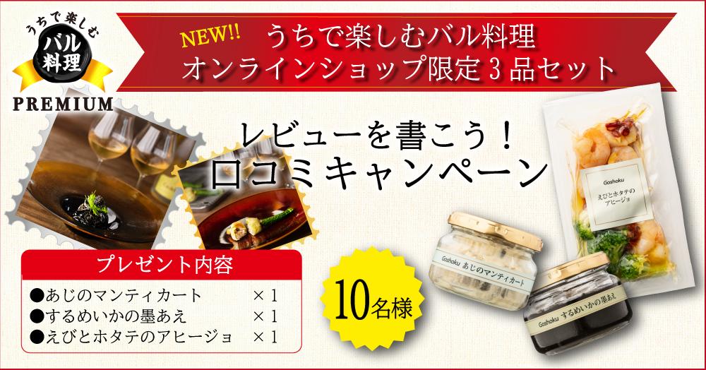 【口コミキャンペーン!】新商品!うちで楽しむバル料理PREMIUM3品【10名様】