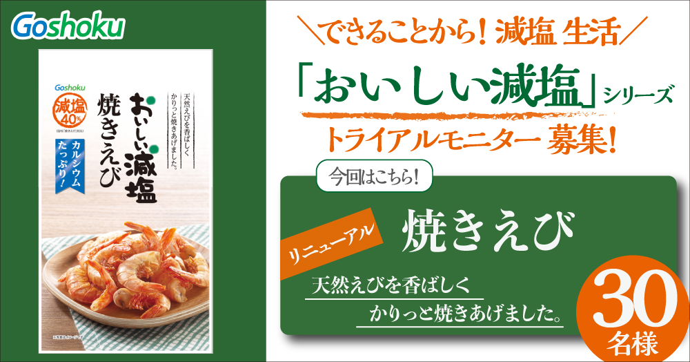 """【リニューアル】""""おいしい減塩 焼きえび""""トライアルモニター募集"""