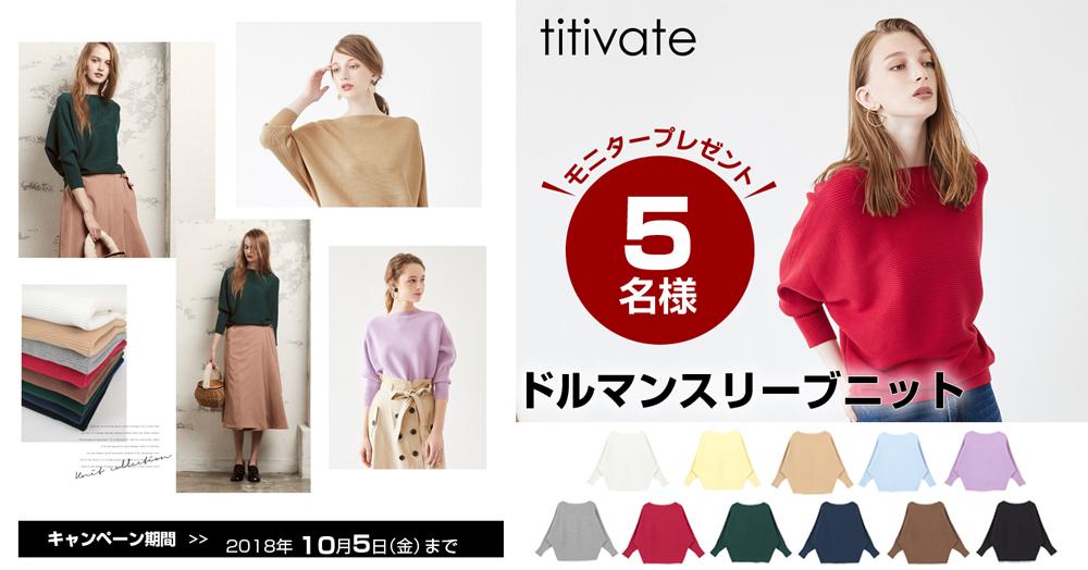 【titivate】ドルマンスリーブニットを5名様にプレゼント!