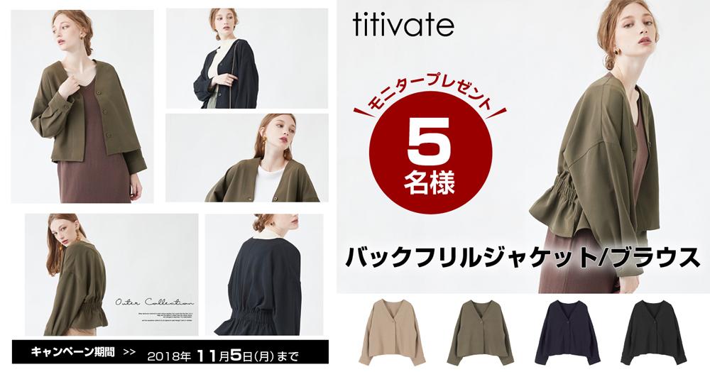 【titivate】バックフリルジャケット/ブラウスを5名様にプレゼント!