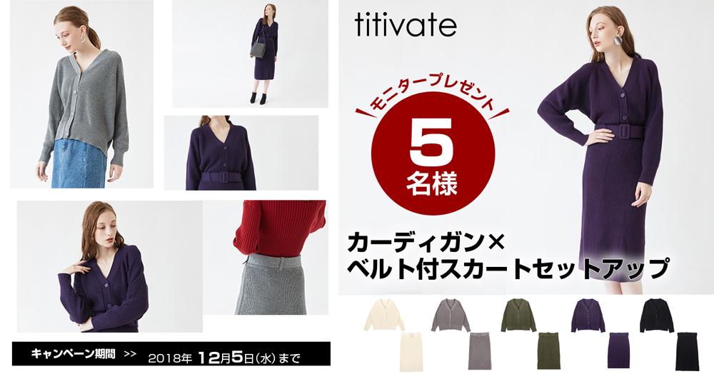 【titivate】カーディガン×ベルト付スカートセットアップを5名様にプレゼント!