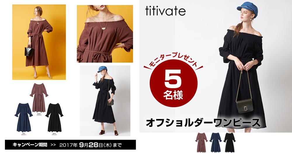 【titivate】オフショルダーワンピースを5名様にプレゼント!