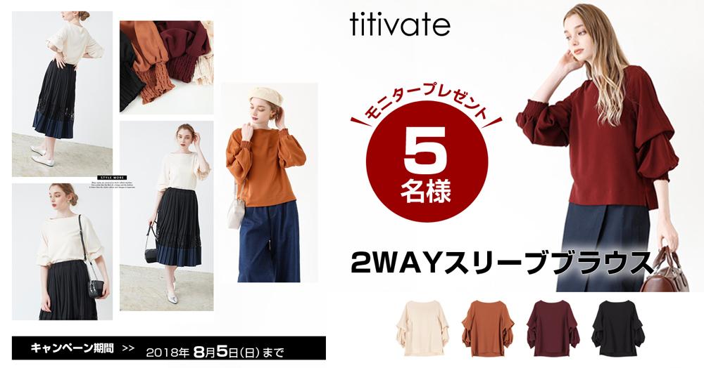 【titivate】2WAYスリーブブラウスを5名様にプレゼント!