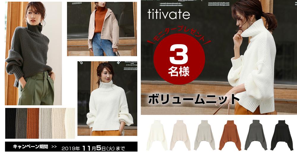 【titivate】ボリュームニットを3名様にプレゼント!