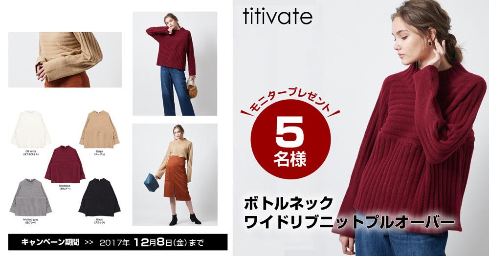 【titivate】ボトルネックワイドリブニットプルオーバーを5名様にプレゼント!