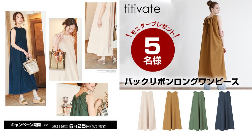 【titivate】バックリボンロングワンピースを5名様にプレゼント!