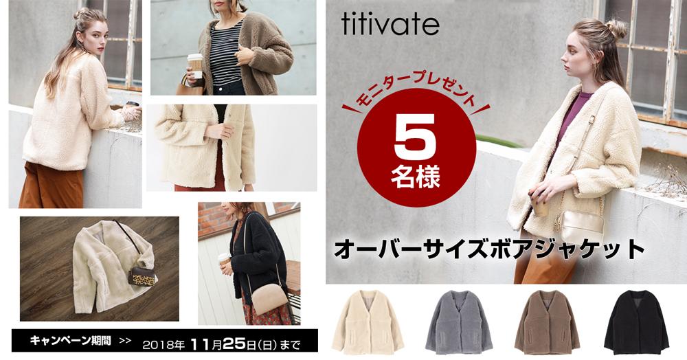 【titivate】オーバーサイズボアジャケットを5名様にプレゼント!