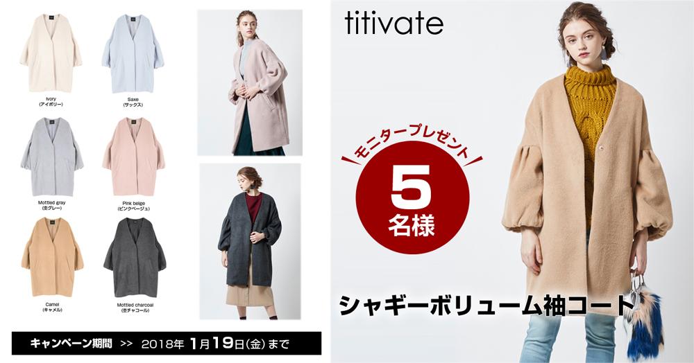 【titivate】シャギーボリューム袖コートを5名様にプレゼント!