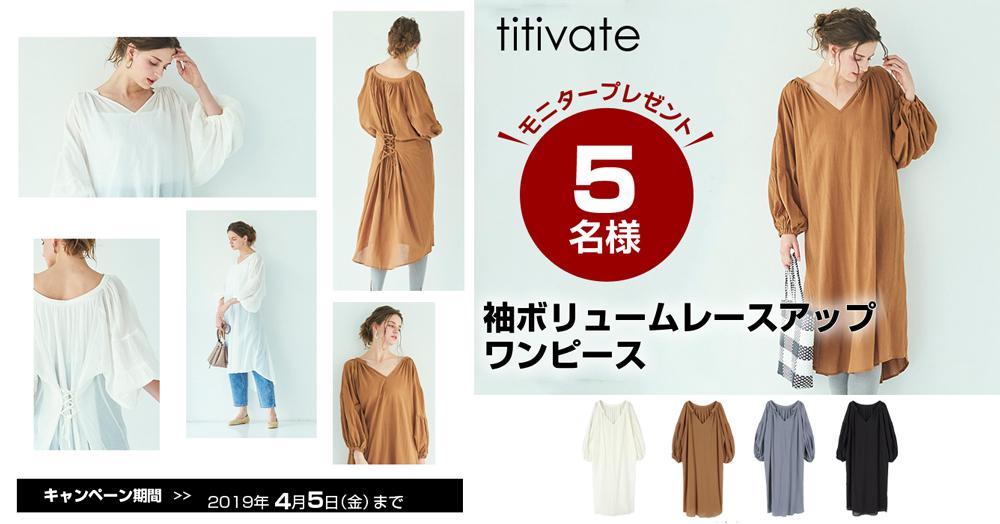 【titivate】袖ボリュームレースアップワンピースを5名様にプレゼント!