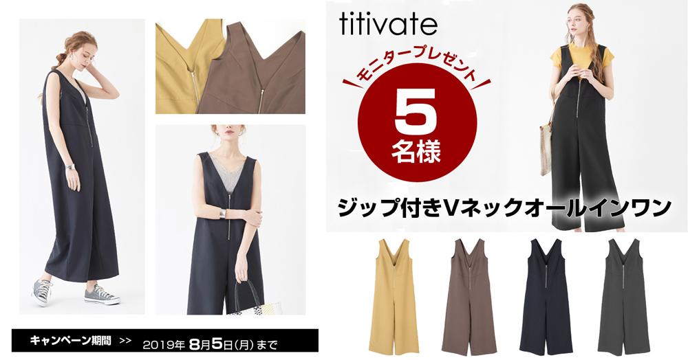 【titivate】ジップ付きVネックオールインワンを5名様にプレゼント!