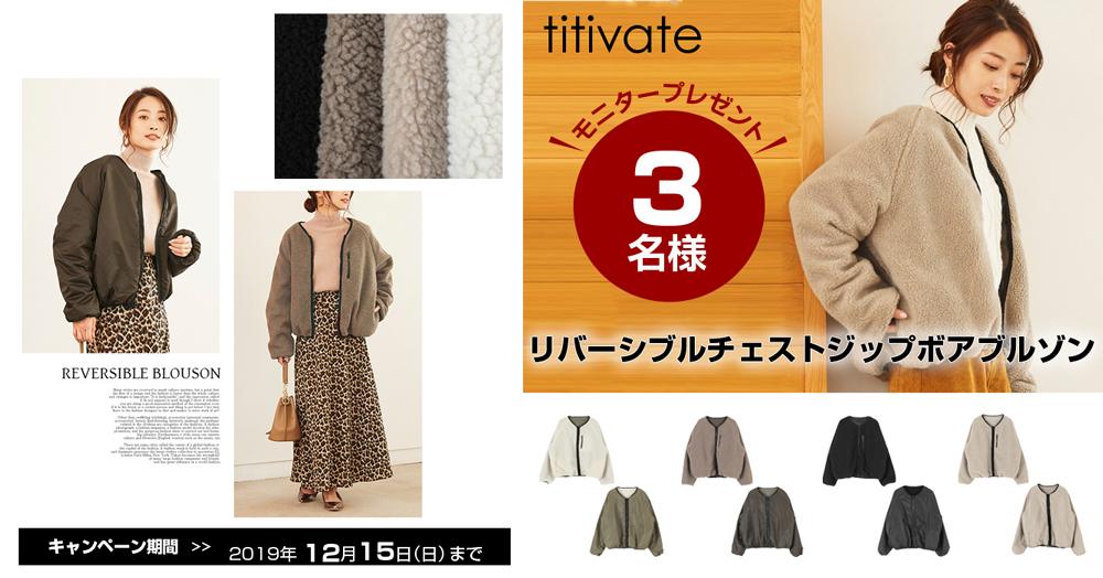 【titivate】リバーシブルチェストジップボアブルゾンを3名様にプレゼント!