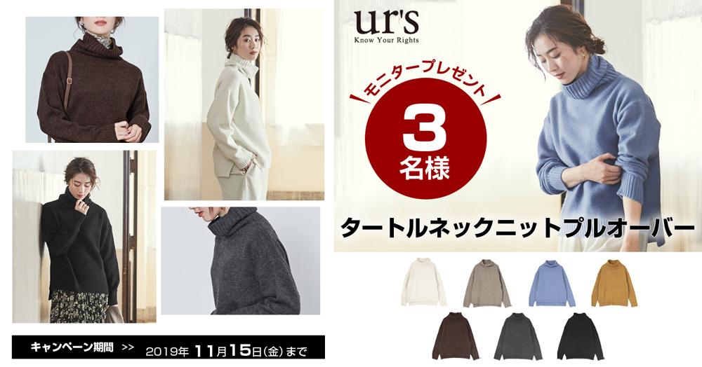 【ur's】タートルネックニットプルオーバーを3名様プレゼント!