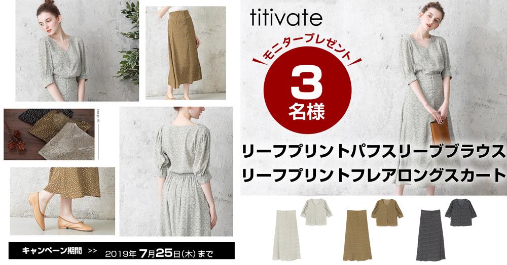 【titivate】リーフプリントパフスリーブブラウス・リーフプリントフレアロングスカートを3名様にプレゼント!