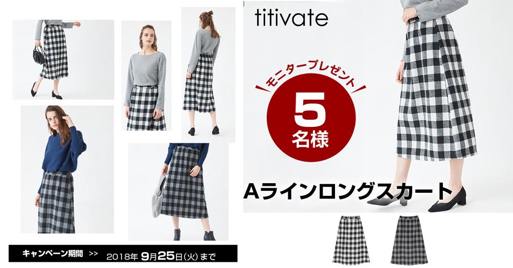 【titivate】Aラインロングスカートを5名様にプレゼント!