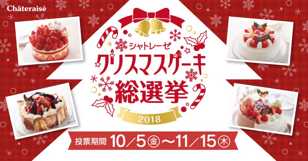 シャトレーゼ クリスマスケーキ総選挙2018