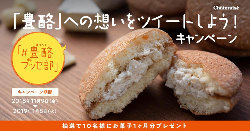チーズ好き集まれ!「#豊酪ブッセ部」ツイートキャンペーン☆10名様にお菓子1ヶ月分プレゼント♪