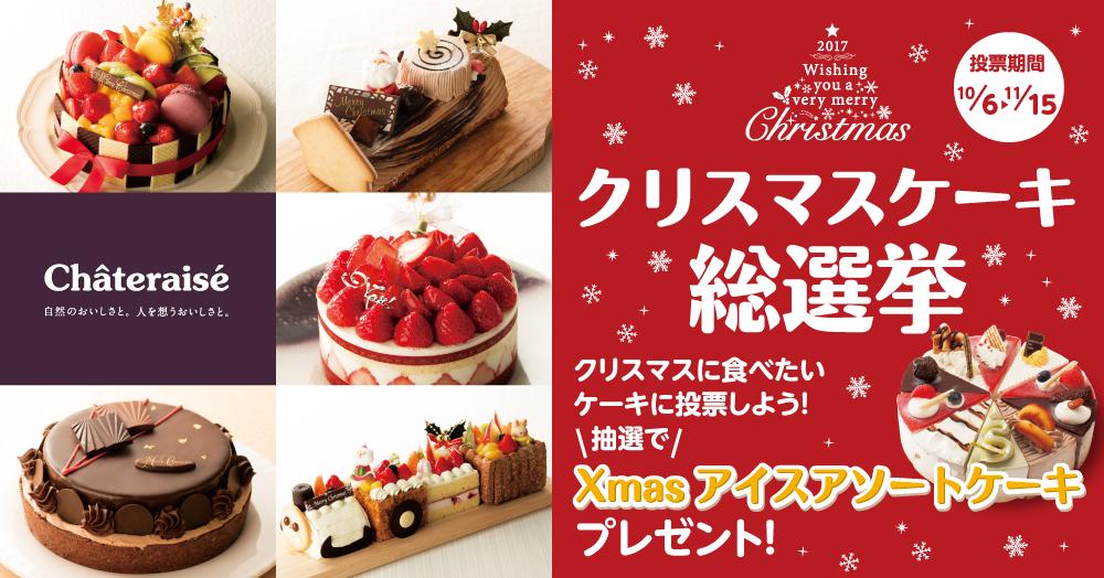 【33名様に当たる!】クリスマスケーキ総選挙~クリスマスに食べたいケーキに投票しよう!~