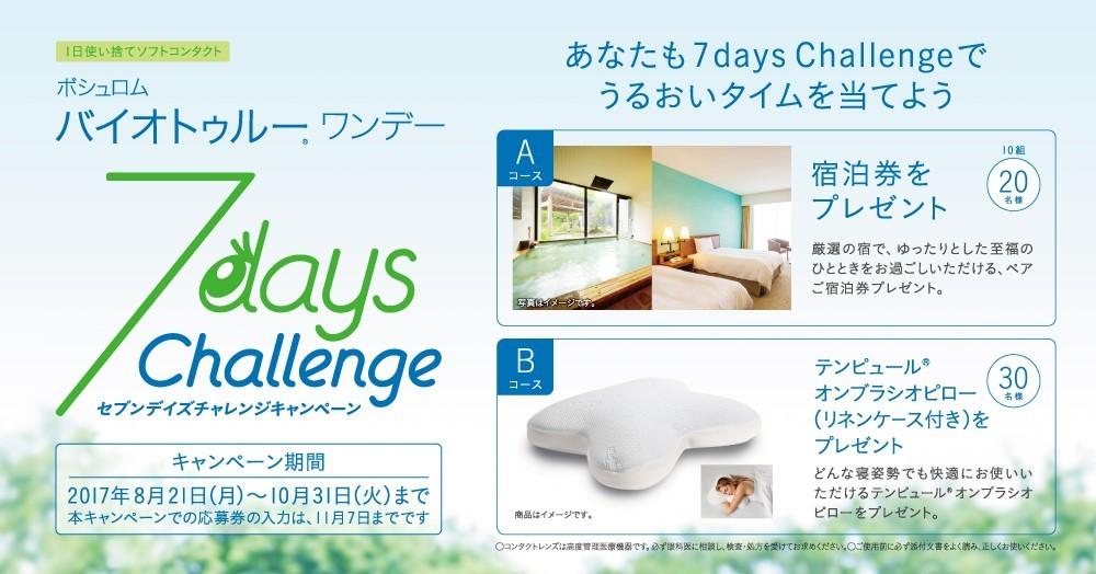 7days Challengeキャンペーン
