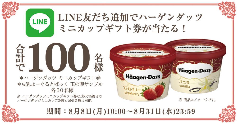 【100名様】豆腐の盛田屋公式LINEを友だち追加してプレゼントをGET!