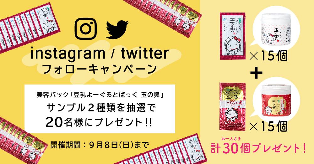 【美容パックが当たる!!】instagram or twitter フォローキャンペーン