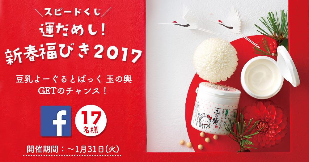 【スピードくじ】運だめし!新春福びき★2017【17名様】