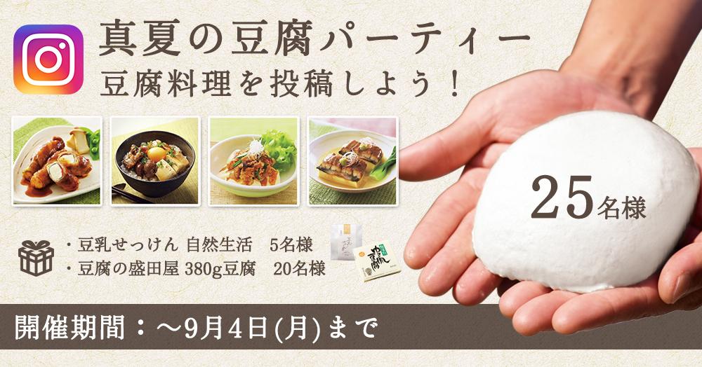 真夏の豆腐パーティー☆豆腐料理を投稿しよう!【25名様】