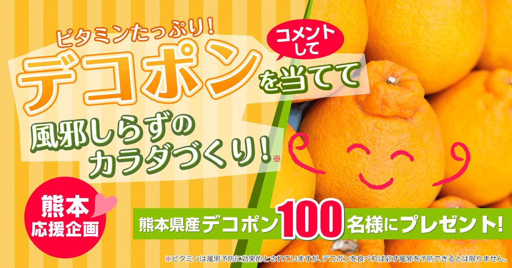 旬素材の産地から〜熊本応援キャンペーン