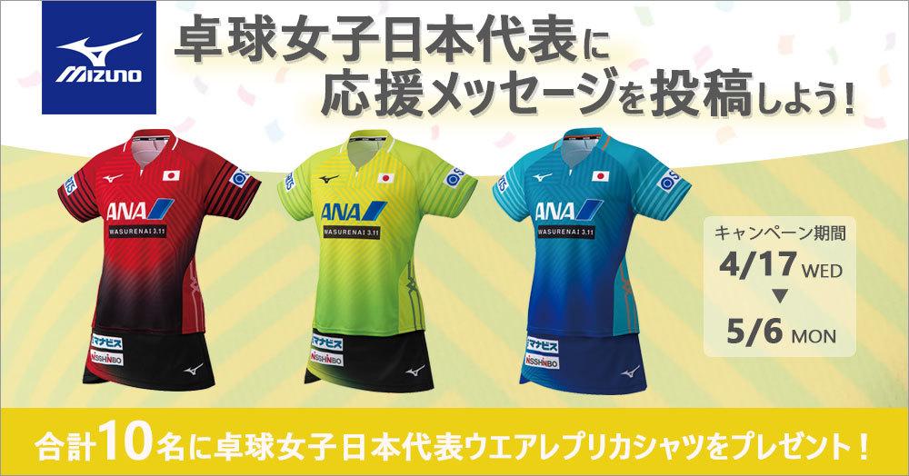 【201904】卓球女子日本代表を一緒に応援しよう!
