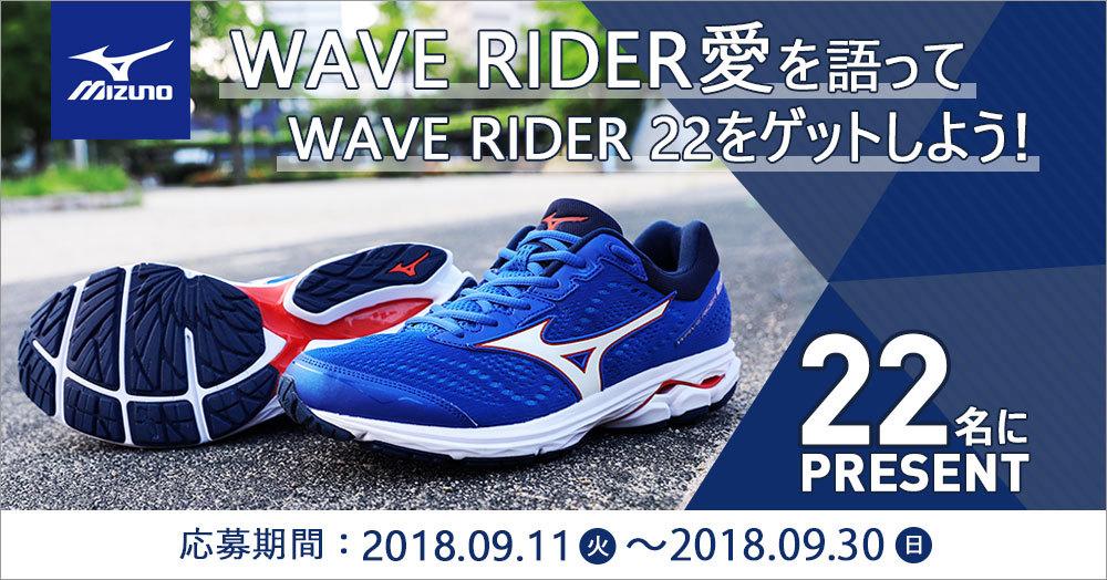WAVE RIDER愛を語ってWAVE RIDER 22をゲットしよう!