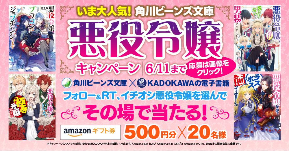 【Amazonギフト券がその場で当たる】いま大人気!角川ビーンズ文庫「悪役令嬢」キャンペーン