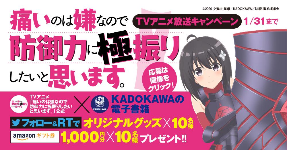 【オリジナルグッズやAmazonギフト券が当たる!】TVアニメ「痛いのは嫌なので防御力に極振りしたいと思います。」TVアニメ放送記念キャンペーン!