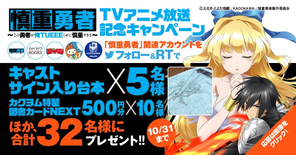 【キャストサイン入り台本等が合計32名にあたる!】TVアニメ「慎重勇者」放送記念キャンペーン!