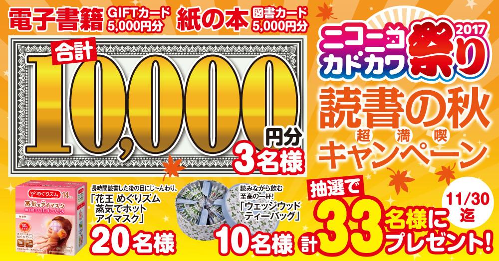 電子書籍GIFT+図書カード=10,000円分ほかが当たる!「読書の秋超満喫キャンペーン」!(KADOKAWA)