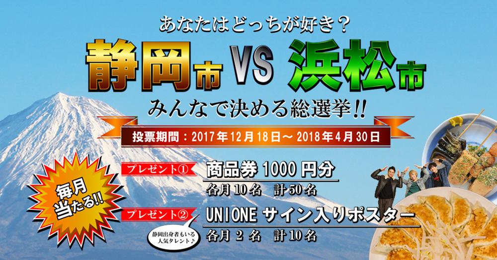 【第5回】静岡市 vs 浜松市 どっちが好き?みんなで決める総選挙