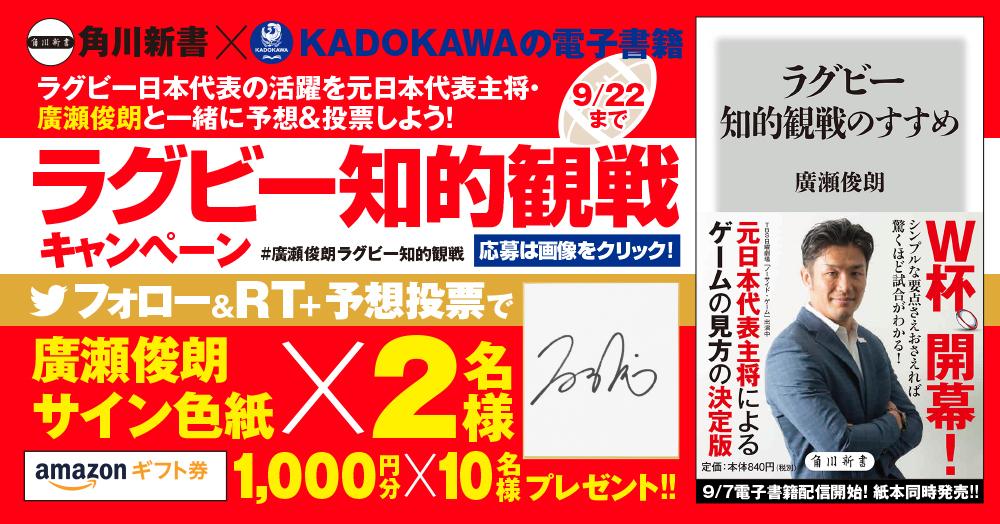 元ラグビー日本代表・廣瀬俊朗サイン色紙&ギフト券が当たる #廣瀬俊朗ラグビー知的観戦 キャンペーン