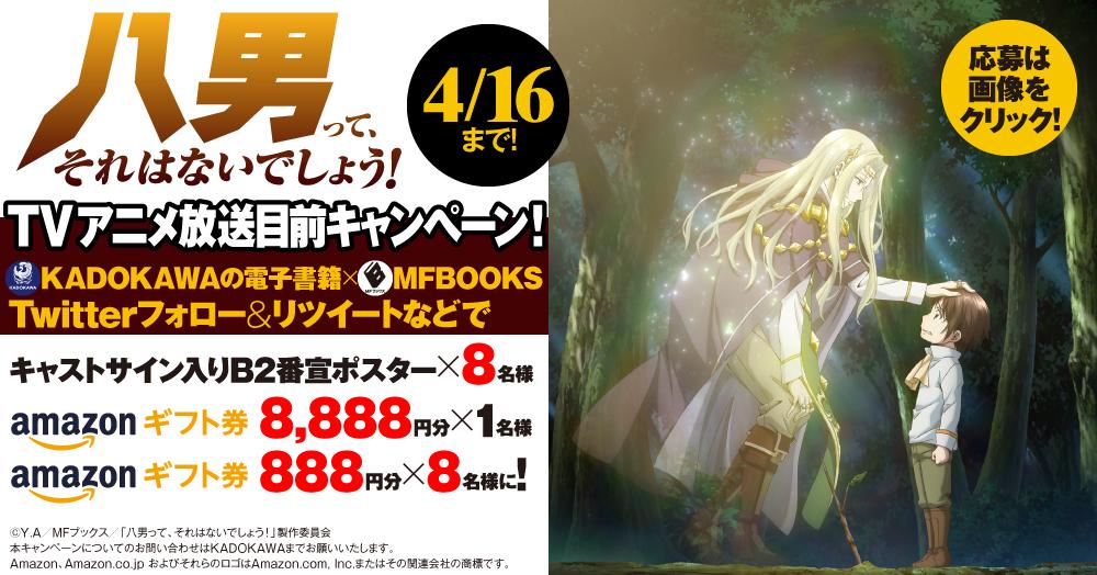 『八男って、それはないでしょう!』TVアニメ放送目前キャンペーン!