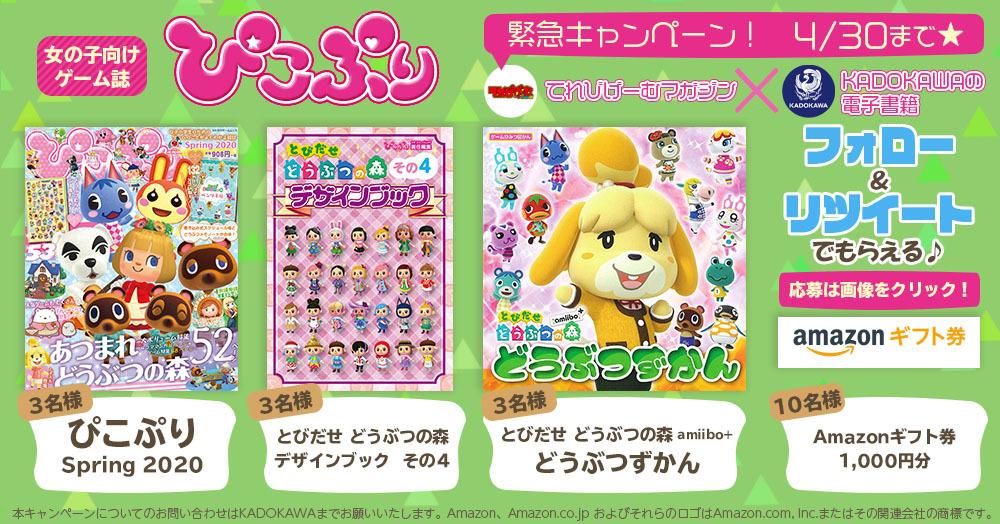【『ぴこぷり』本誌やAmazonギフト券が当たる!】女の子向けゲーム誌『ぴこぷり』2020 Spring 発売記念キャンペーン!