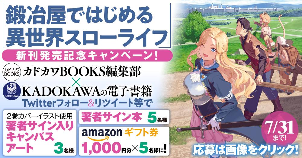 【サイン入りキャンバスアートやAmazonギフト券が当たる!】『鍛冶屋ではじめる異世界スローライフ』新巻発売記念キャンペーン!
