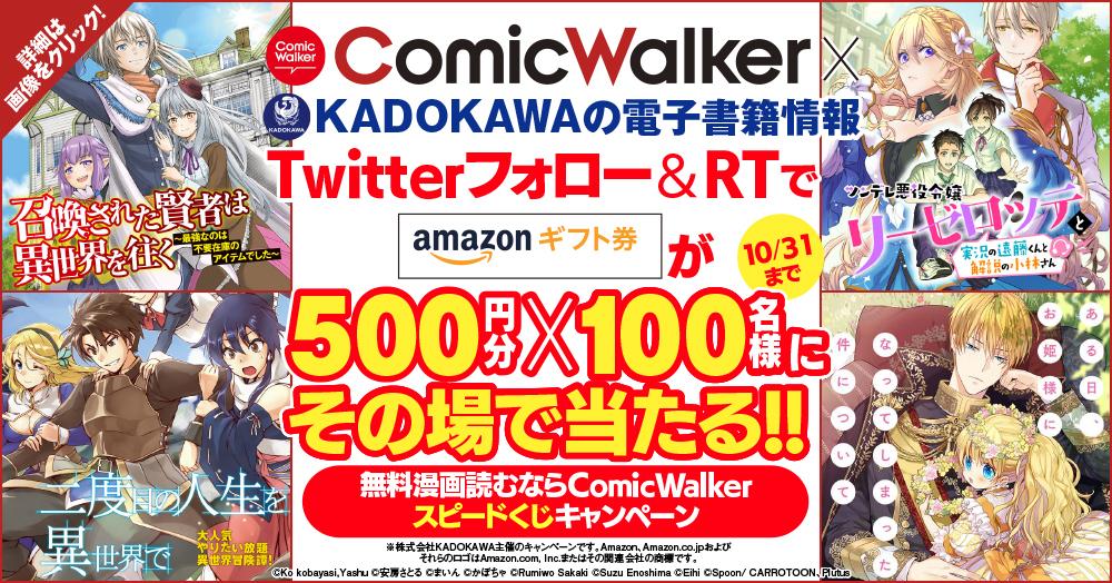 無料漫画読むなら「ComicWalker」スピードくじキャンペーン
