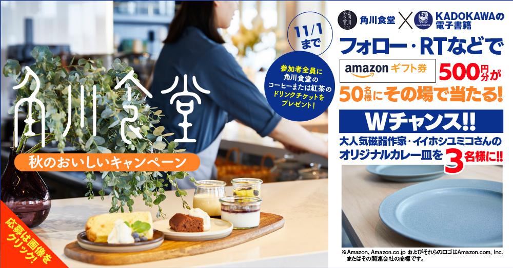 イイホシユミコさんのオリジナルカレー皿&Amazonギフト券が当たる!角川食堂秋のおいしいキャンペーン