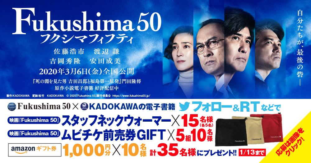 ムビチケ前売券GIFTやAmazonギフト券などが当たる!映画『Fukushima 50(フクシマフィフティ) 』プレゼントキャンペーン!
