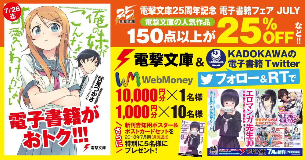 WebMoney&ポスター+ポストカードセットが当たる電撃文庫25周年記念プレゼントキャンペーン開催!