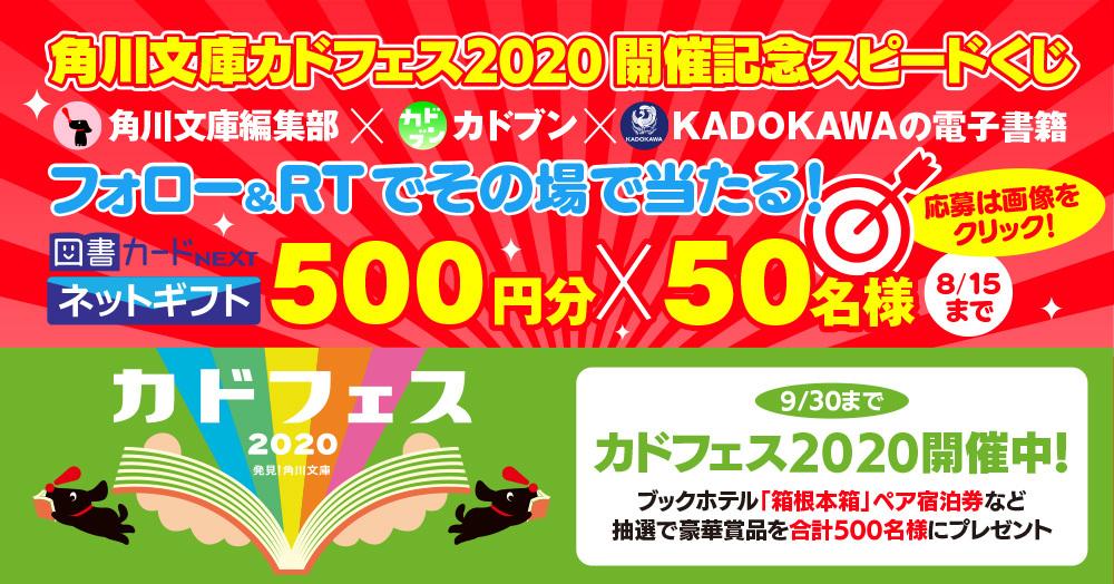 【図書カードNEXTネットギフトがその場で当たる】角川文庫 カドフェス2020開催記念スピードくじ