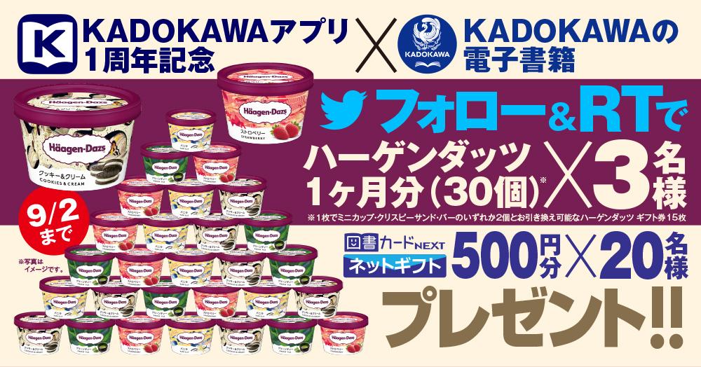 KADOKAWAアプリ1周年記念!KADOKAWAの電子書籍フォロー&RTでハーゲンダッツ1ヶ月分が当たる!