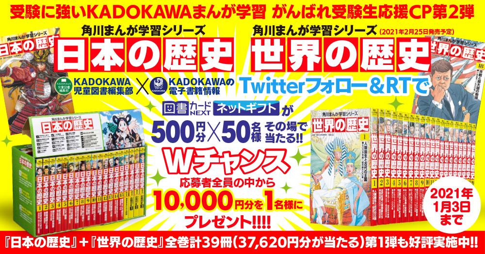図書カードNEXTネットギフト500円分が50名様にその場で当たる!角川まんが学習シリーズ『日本の歴史』『世界の歴史』がんばれ受験生応援キャンペーン
