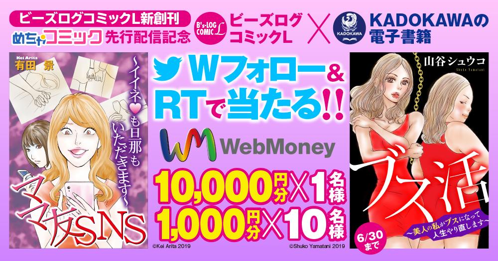WebMoney1万円分&1,000円分をプレゼント。刺激が欲しいオトナの女性に贈る「ビーズログコミック L」キャンペーン!