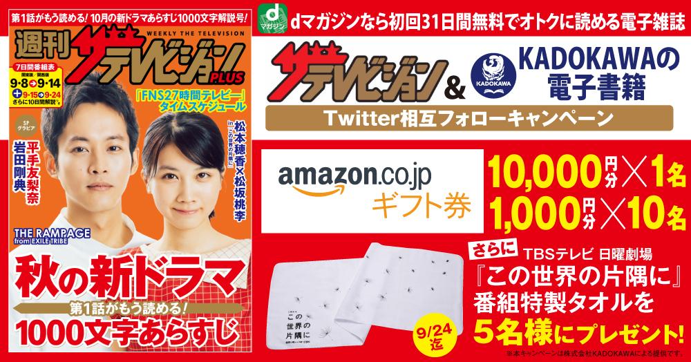 amazonギフト券1万円分ほかをプレゼント!「週刊ザテレビジョン PLUS」 &「 KADOKAWAの電子書籍」プレセントキャンペーン!