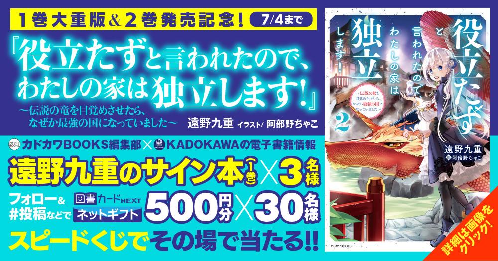 遠野九重のサイン本&図書カードNEXTネットギフト500円分がその場で当たる『役立たずと言われたので、わたしの家は独立します!』2巻発売記念 わた独キャンペーン