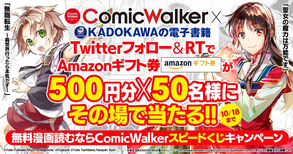 無料漫画読むなら「ComicWalker」Amazonギフト券が50名様にその場で当たる、スピードくじキャンペーン