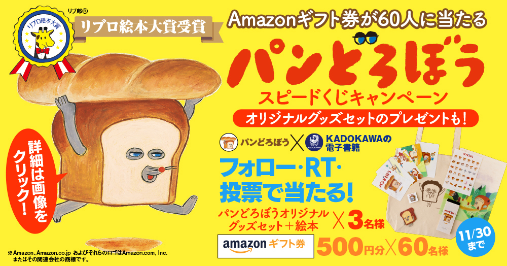 Amazonギフト券が60人に当たる『パンどろぼう』スピードくじキャンペーン【オリジナルグッズセットのプレゼントも!】